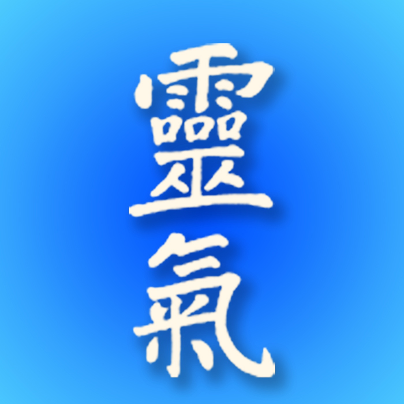 The meaning of traditional in Usui Reiki